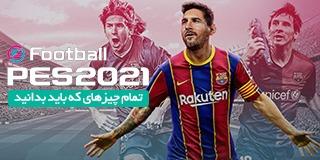 PES2021-Gamenews