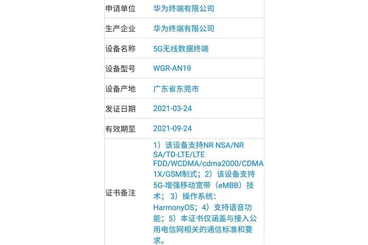 تبلت MatePad Pro 2 هواوی در لیست TENAA